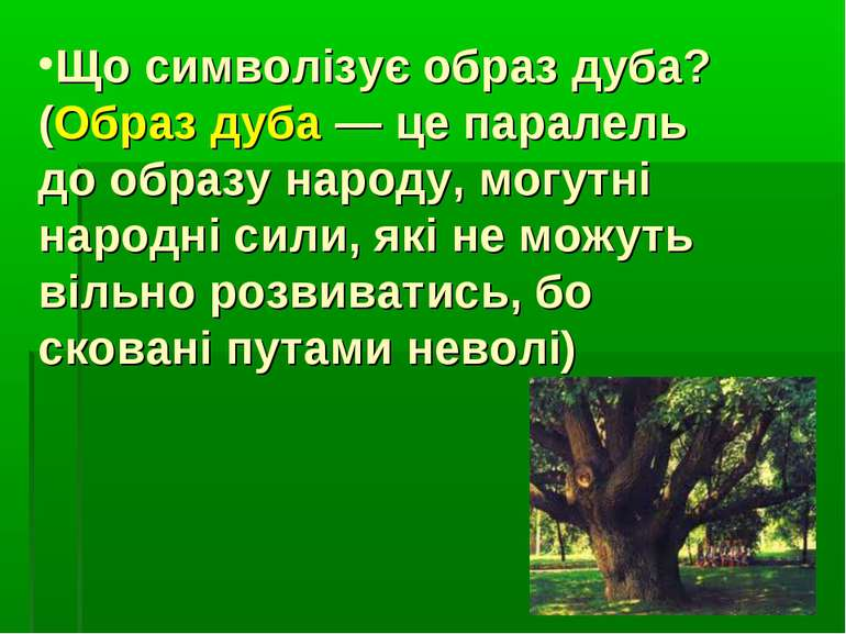 Що символізує образ дуба? (Образ дуба — це паралель до образу народу, могутні...
