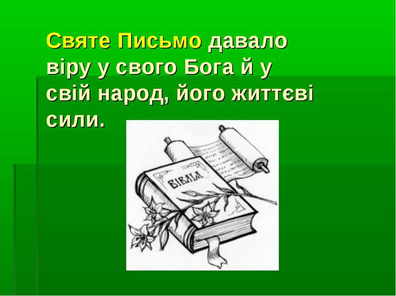 Святе Письмо давало віру у свого Бога й у свій народ, його життєві сили.