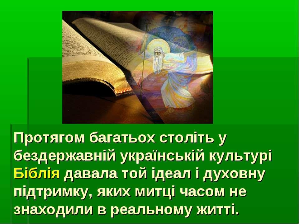 Протягом багатьох століть у бездержавній українській культурі Біблія давала т...