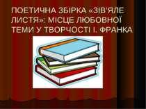 ПОЕТИЧНА ЗБІРКА «ЗІВ'ЯЛЕ ЛИСТЯ»: МІСЦЕ ЛЮБОВНОЇ ТЕМИ У ТВОРЧОСТІ І. ФРАНКА