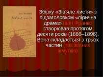 Збірку «Зів'яле листя» з підзаголовком «лірична драма» Іван Франко створював ...