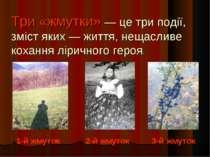 Три «жмутки» — це три події, зміст яких — життя, нещасливе кохання ліричного ...