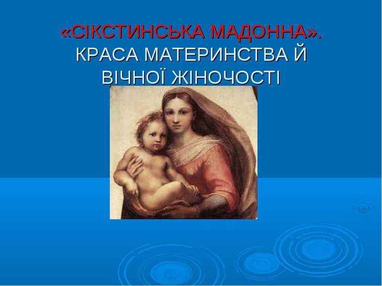 «СІКСТИНСЬКА МАДОННА». КРАСА МАТЕРИНСТВА Й ВІЧНОЇ ЖІНОЧОСТІ
