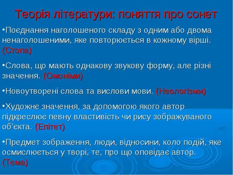 Поєднання наголошеного складу з одним або двома ненаголошеними, яке повторюєт...