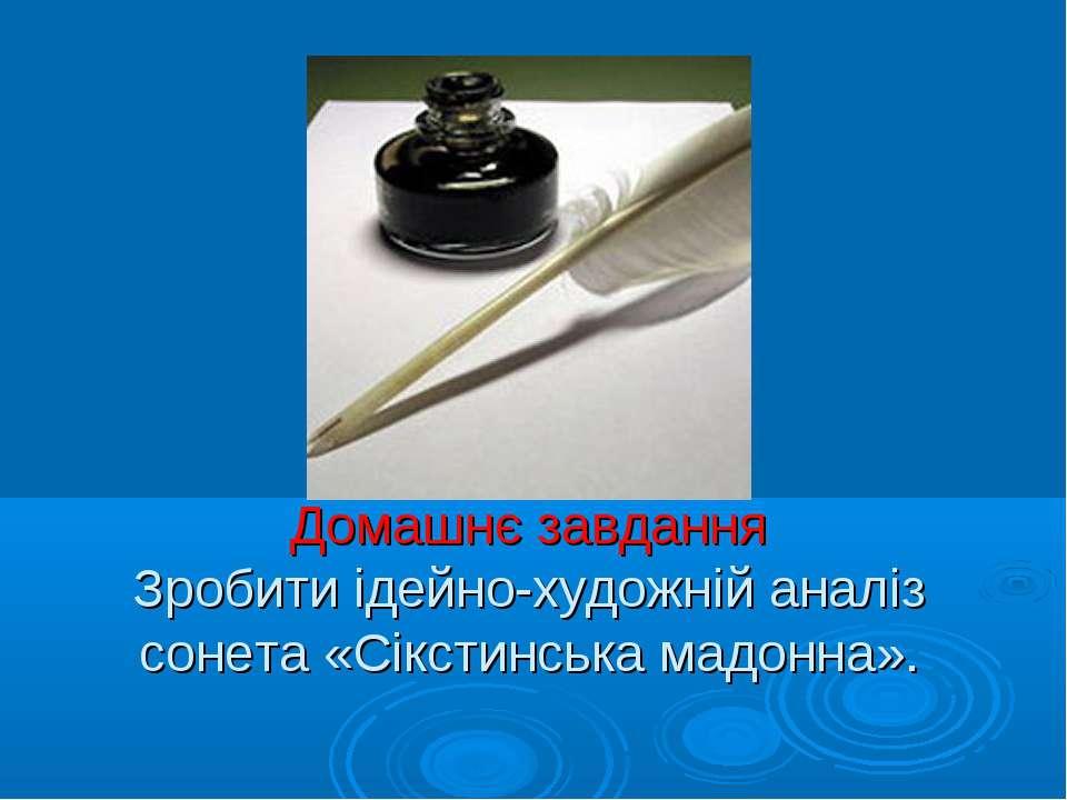 Домашнє завдання Зробити ідейно-художній аналіз сонета «Сікстинська мадонна».