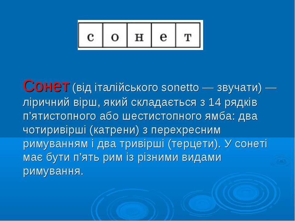 Сонет (від італійського sonetto — звучати) — ліричний вірш, який складається ...