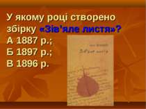 У якому році створено збірку «Зів'яле листя»? А 1887 р.; Б 1897 р.; В 1896 р.