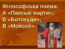 Філософська поема: А «Панські жарти»; Б «Ботокуди»; В «Мойсей».