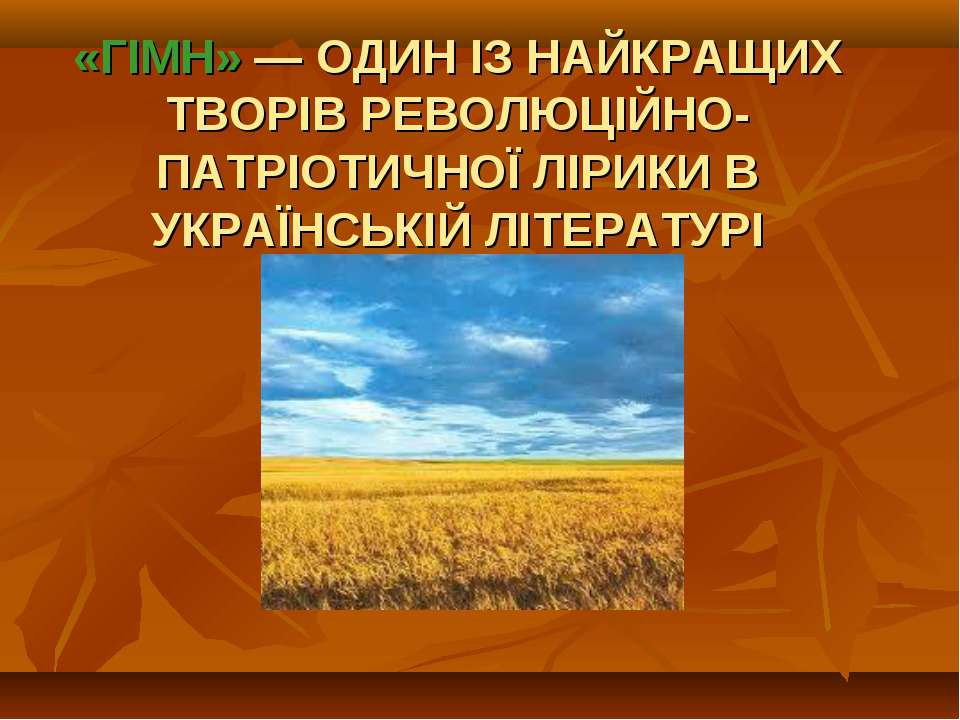 «ГІМН» — ОДИН ІЗ НАЙКРАЩИХ ТВОРІВ РЕВОЛЮЦІЙНО-ПАТРІОТИЧНОЇ ЛІРИКИ В УКРАЇНСЬК...