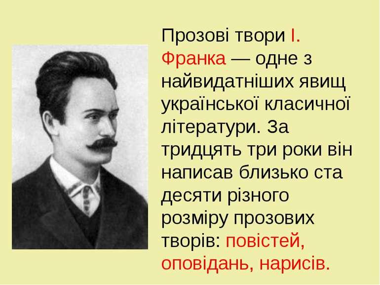 Прозові твори І. Франка — одне з найвидатніших явищ української класичної літ...
