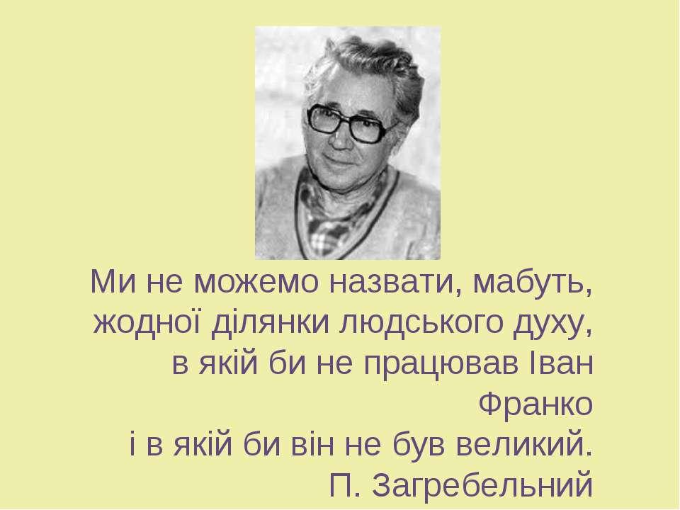 Ми не можемо назвати, мабуть, жодної ділянки людського духу, в якій би не пра...