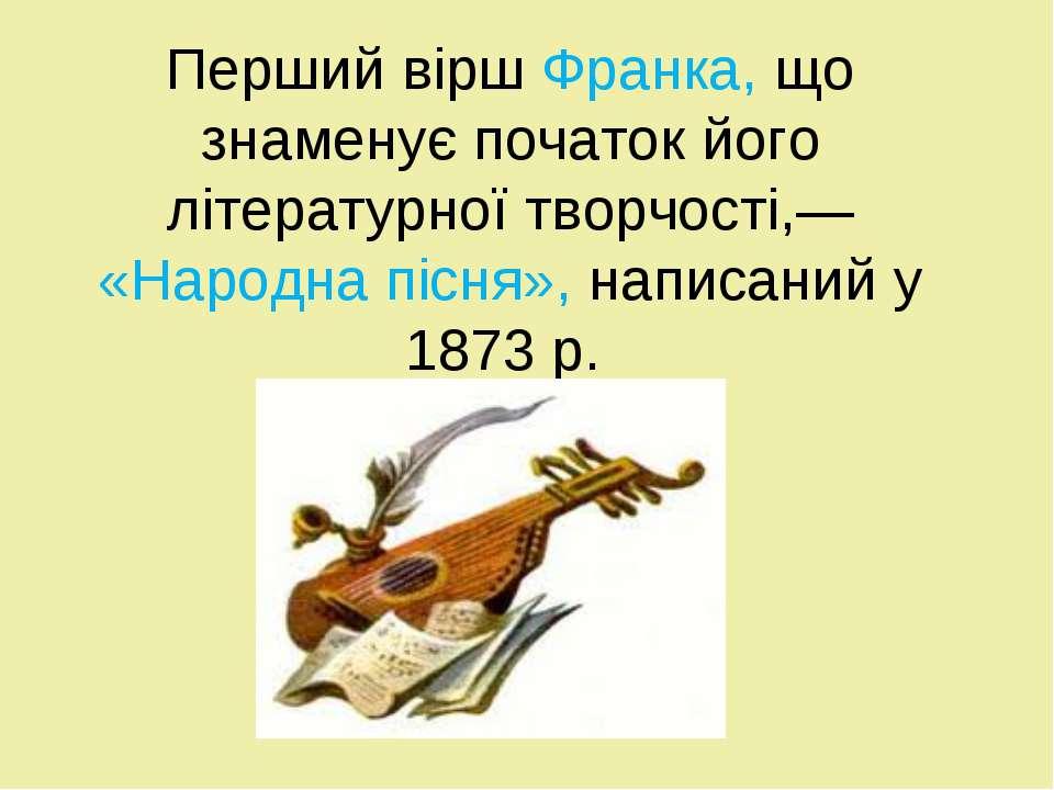 Перший вірш Франка, що знаменує початок його літературної творчості,— «Народн...