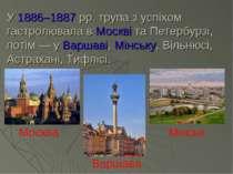 У 1886–1887 рр. трупа з успіхом гастролювала в Москві та Петербурзі, потім — ...