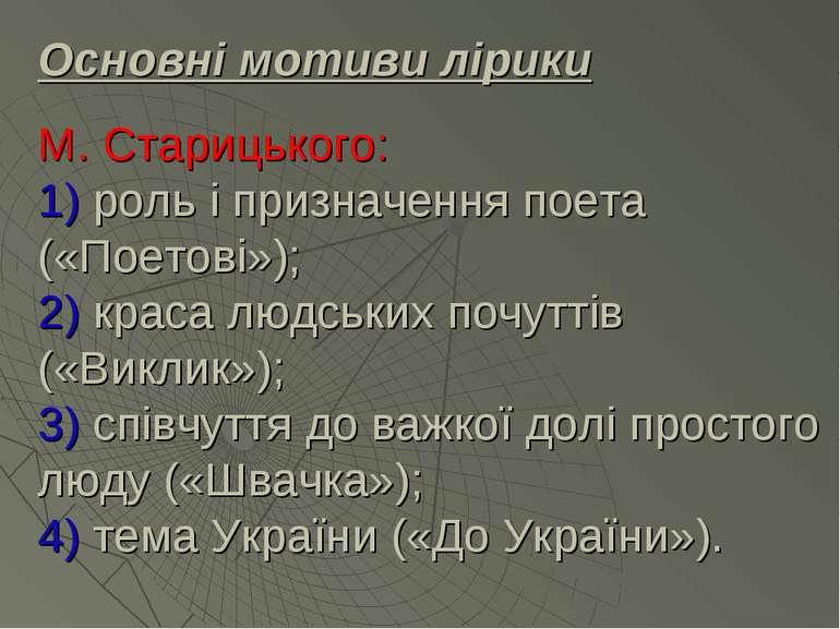 Основні мотиви лірики М. Старицького: 1) роль і призначення поета («Поетові»)...