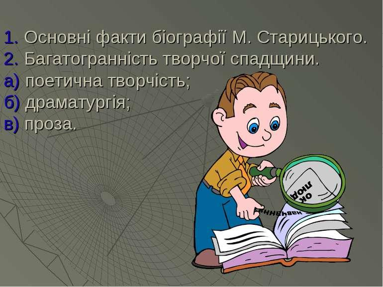 1. Основні факти біографії М. Старицького. 2. Багатогранність творчої спадщин...