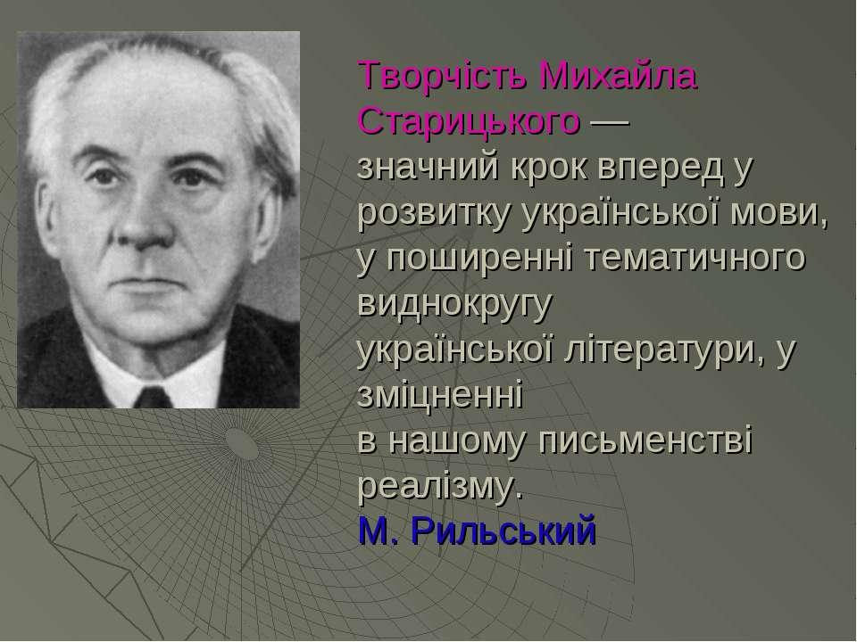 Творчість Михайла Старицького — значний крок вперед у розвитку української мо...