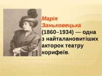 Марія Заньковецька (1860–1934) — одна з найталановитіших акторок театру кориф...