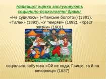 «Не судилось» («Панське болото») (1881), «Талан» (1893), «У темряві» (1892), ...