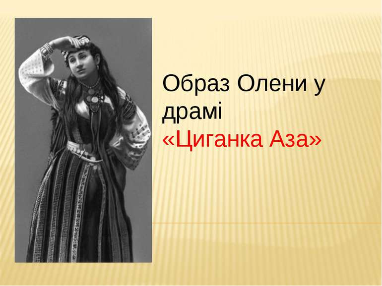 Образ Олени у драмі «Циганка Аза»