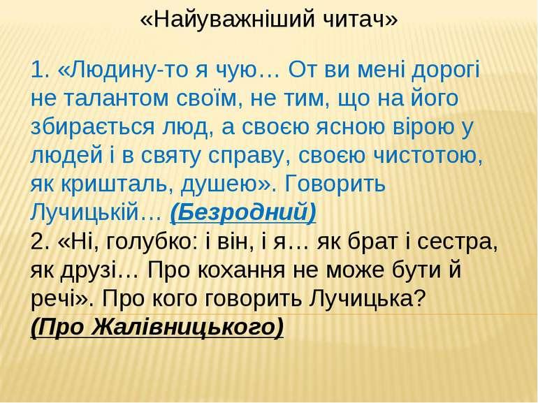 1. «Людину-то я чую… От ви мені дорогі не талантом своїм, не тим, що на його ...