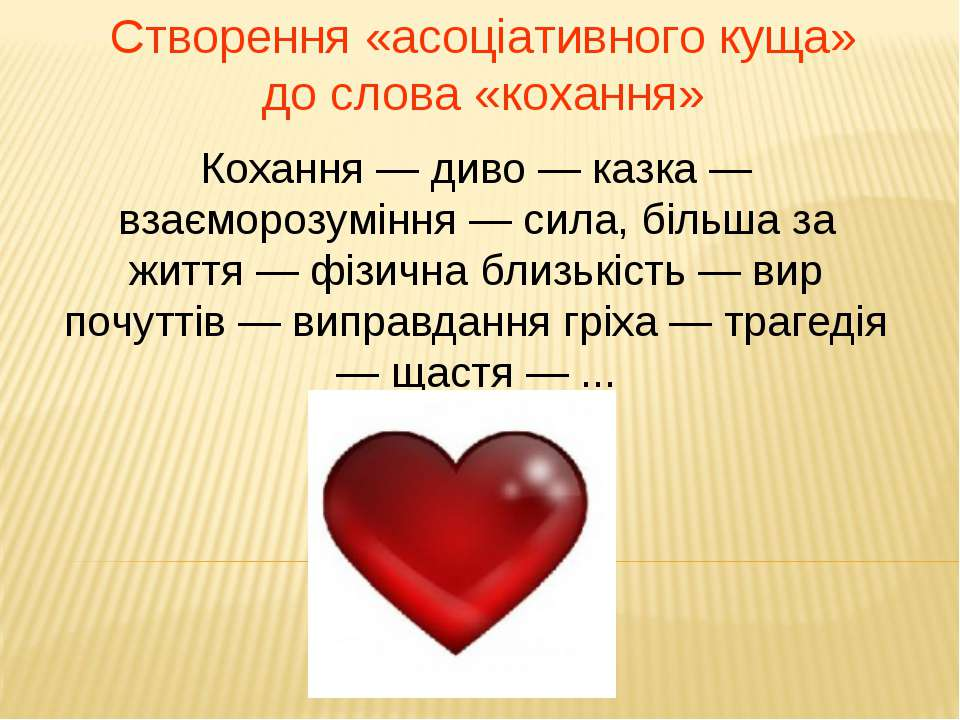 Кохання — диво — казка — взаєморозуміння — сила, більша за життя — фізична бл...