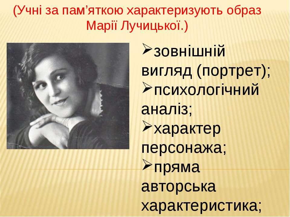 зовнішній вигляд (портрет); психологічний аналіз; характер персонажа; пряма а...
