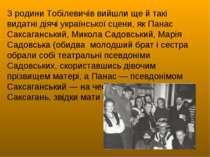З родини Тобілевичів вийшли ще й такі видатні діячі української сцени, як Пан...