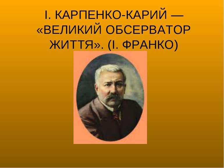 І. КАРПЕНКО-КАРИЙ — «ВЕЛИКИЙ ОБСЕРВАТОР ЖИТТЯ». (І. ФРАНКО)