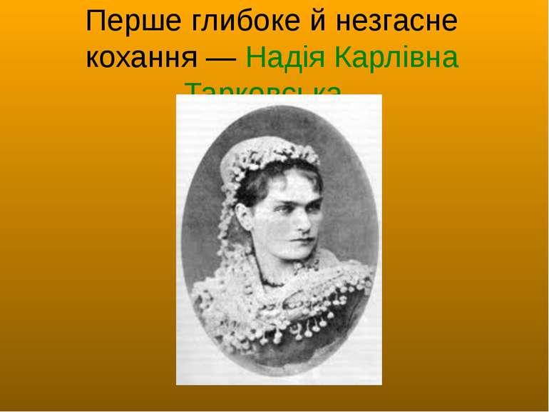 Перше глибоке й незгасне кохання — Надія Карлівна Тарковська.
