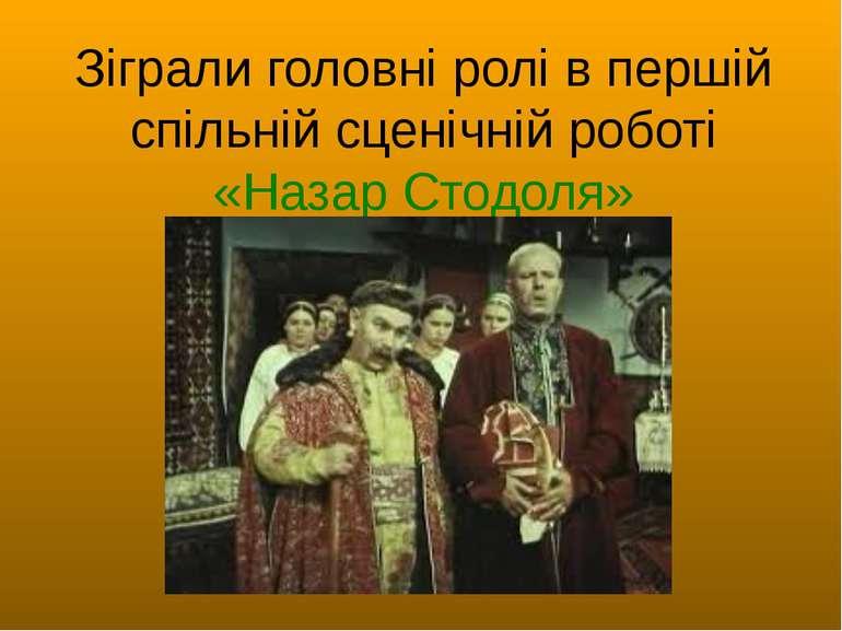 Зіграли головні ролі в першій спільній сценічній роботі «Назар Стодоля»