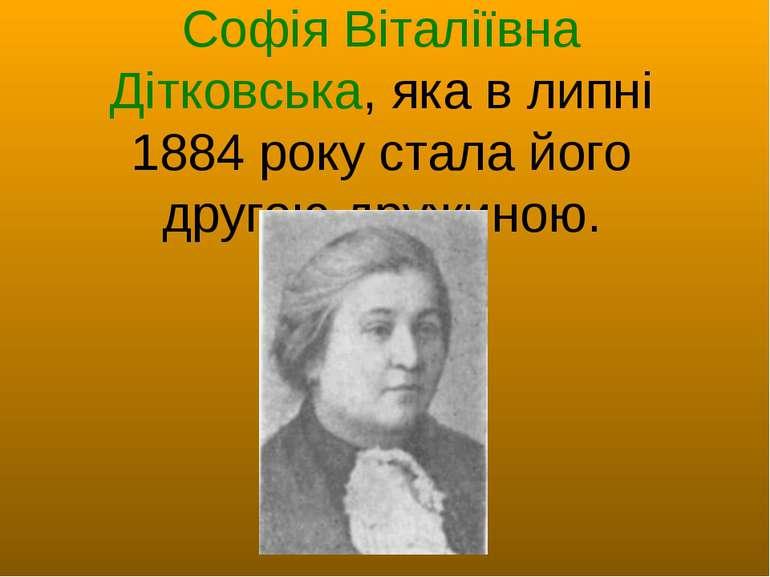 Софія Віталіївна Дітковська, яка в липні 1884 року стала його другою дружиною.