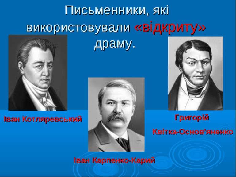 Письменники, які використовували «відкриту» драму. Іван Котляревський Іван Ка...