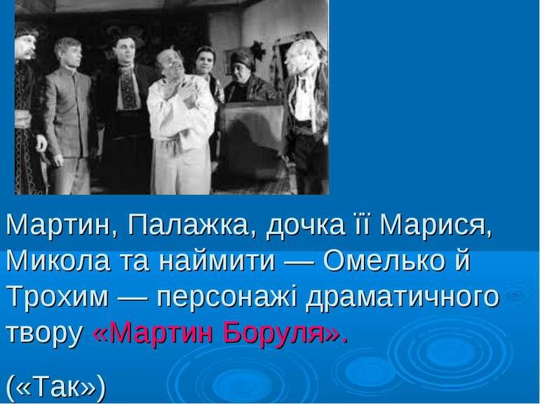 Мартин, Палажка, дочка її Марися, Микола та наймити — Омелько й Трохим — перс...