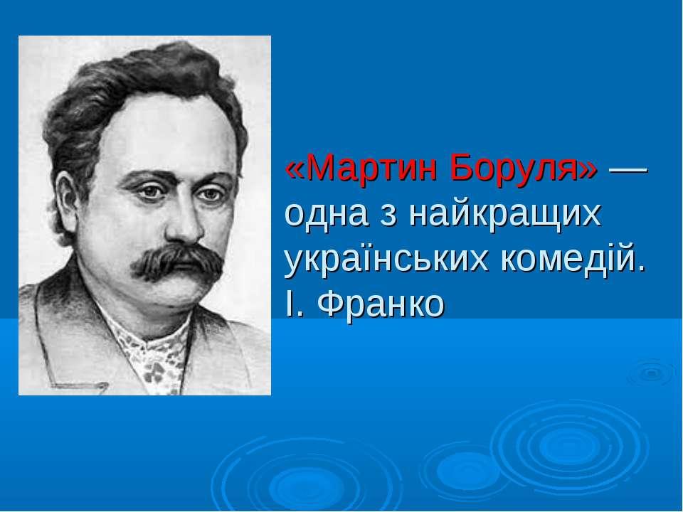 «Мартин Боруля» — одна з найкращих українських комедій. І. Франко