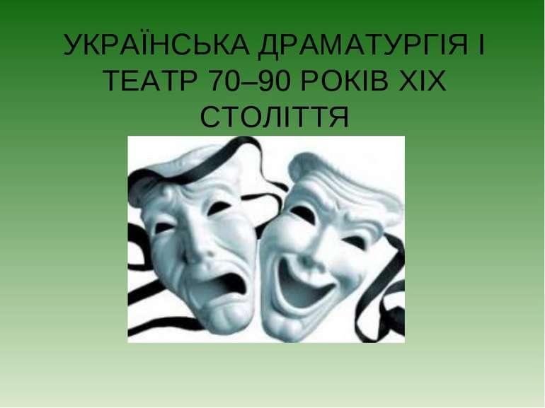 УКРАЇНСЬКА ДРАМАТУРГІЯ І ТЕАТР 70–90 РОКІВ XIX СТОЛІТТЯ