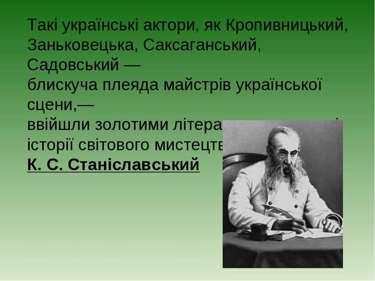 Такі українські актори, як Кропивницький, Заньковецька, Саксаганський, Садовс...