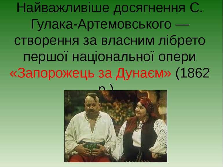 Найважливіше досягнення С. Гулака-Артемовського — створення за власним лібрет...