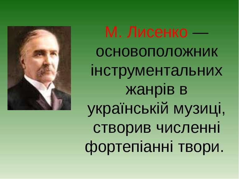 М. Лисенко — основоположник інструментальних жанрів в українській музиці, ств...