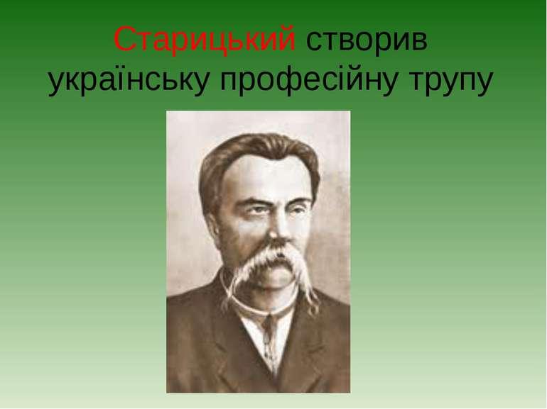 Старицький створив українську професійну трупу
