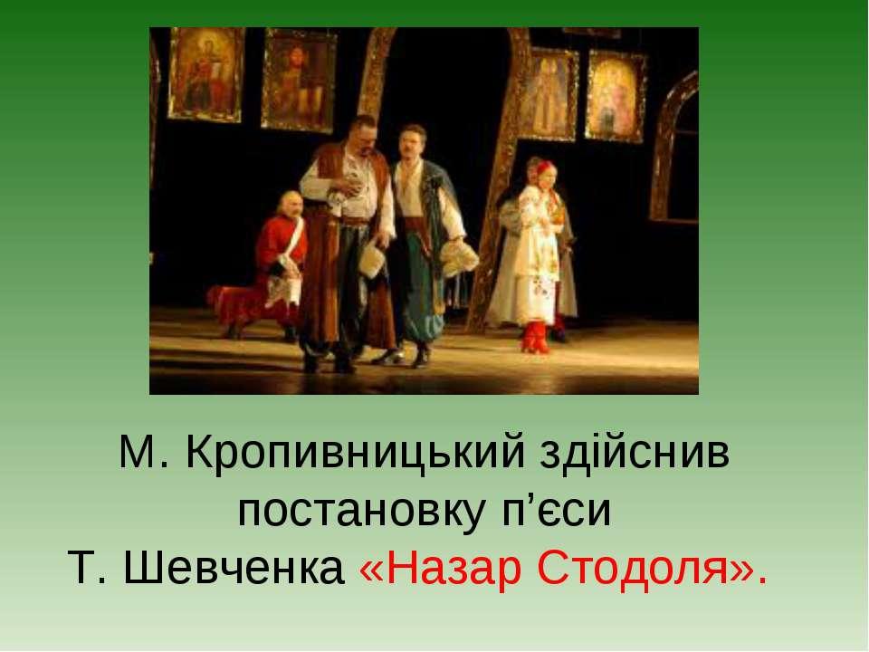 М. Кропивницький здійснив постановку п'єси Т. Шевченка «Назар Стодоля».