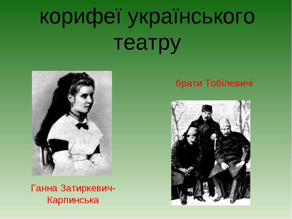 корифеї українського театру Ганна Затиркевич-Карпинська брати Тобілевичі
