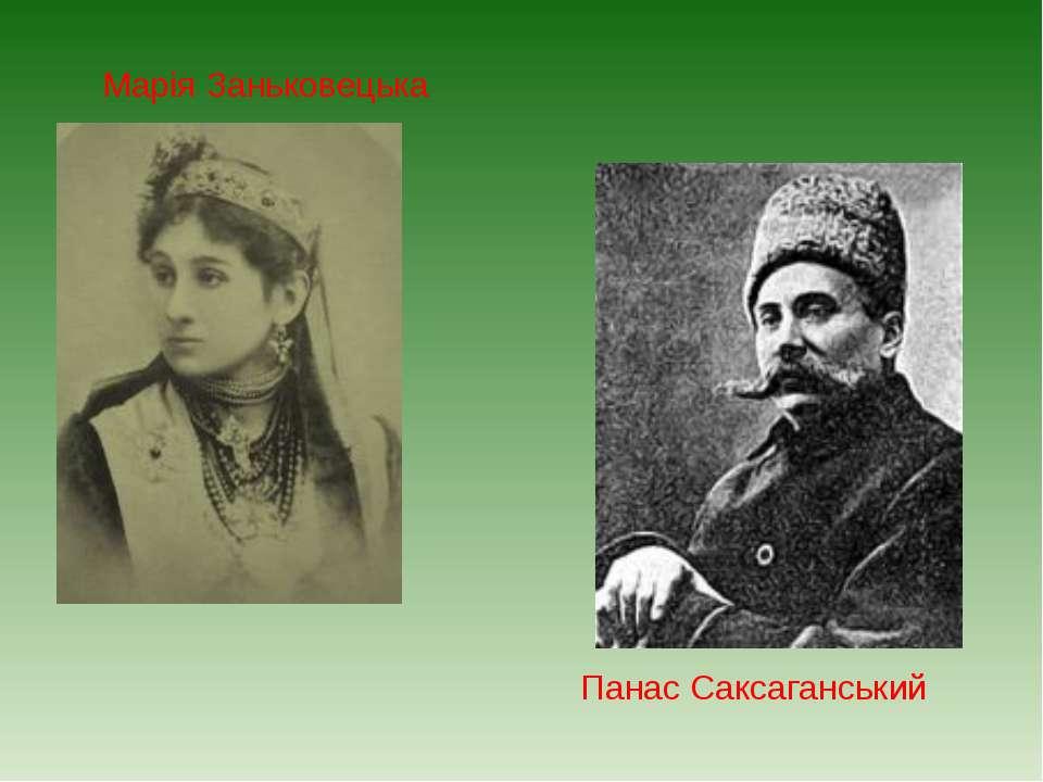 Марія Заньковецька Панас Саксаганський