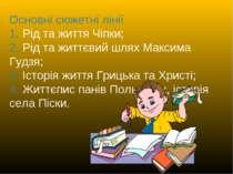 Основні сюжетні лінії 1. Рід та життя Чіпки; 2. Рід та життєвий шлях Максима ...
