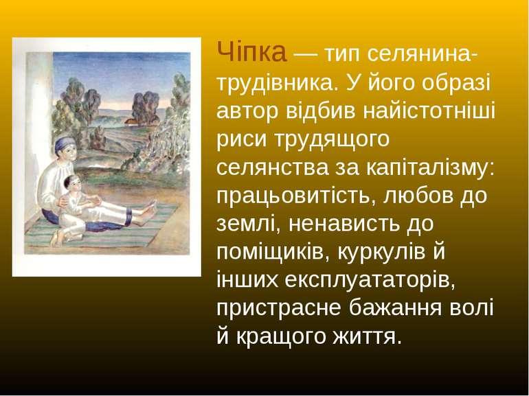 Чіпка — тип селянина-трудівника. У його образі автор відбив найістотніші риси...