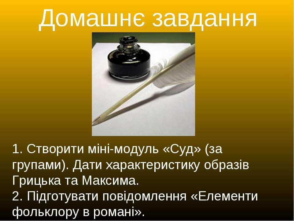 1. Створити міні-модуль «Суд» (за групами). Дати характеристику образів Гриць...