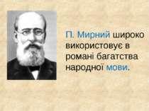 П. Мирний широко використовує в романі багатства народної мови.