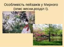 Особливість пейзажів у Мирного (опис весни,розділ І).