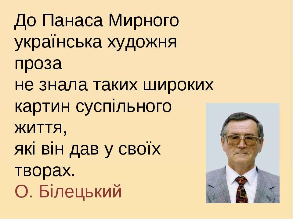 До Панаса Мирного українська художня проза не знала таких широких картин сусп...