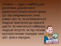 «Повія» — одне з найбільших досягнень дожовтневої української реалістичної пр...
