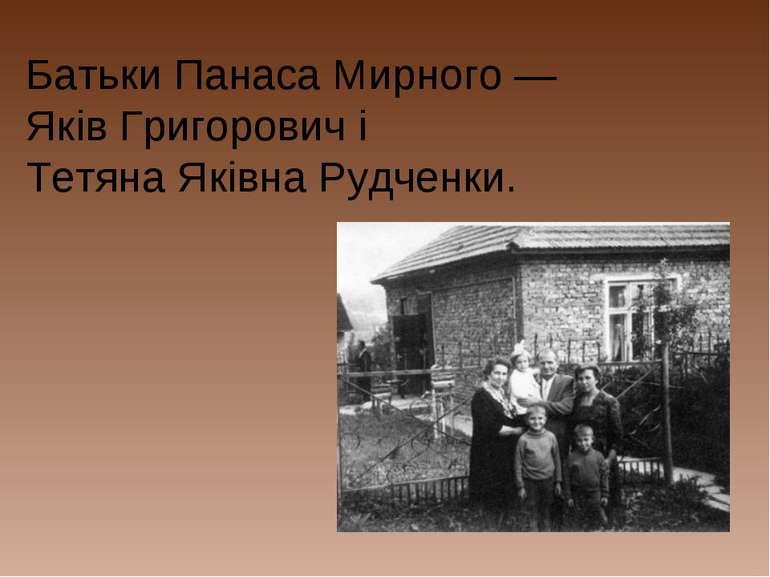 Батьки Панаса Мирного — Яків Григорович і Тетяна Яківна Рудченки.